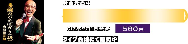 「吾朗のバネばかり(仮)」2017年9月1日発売 560円