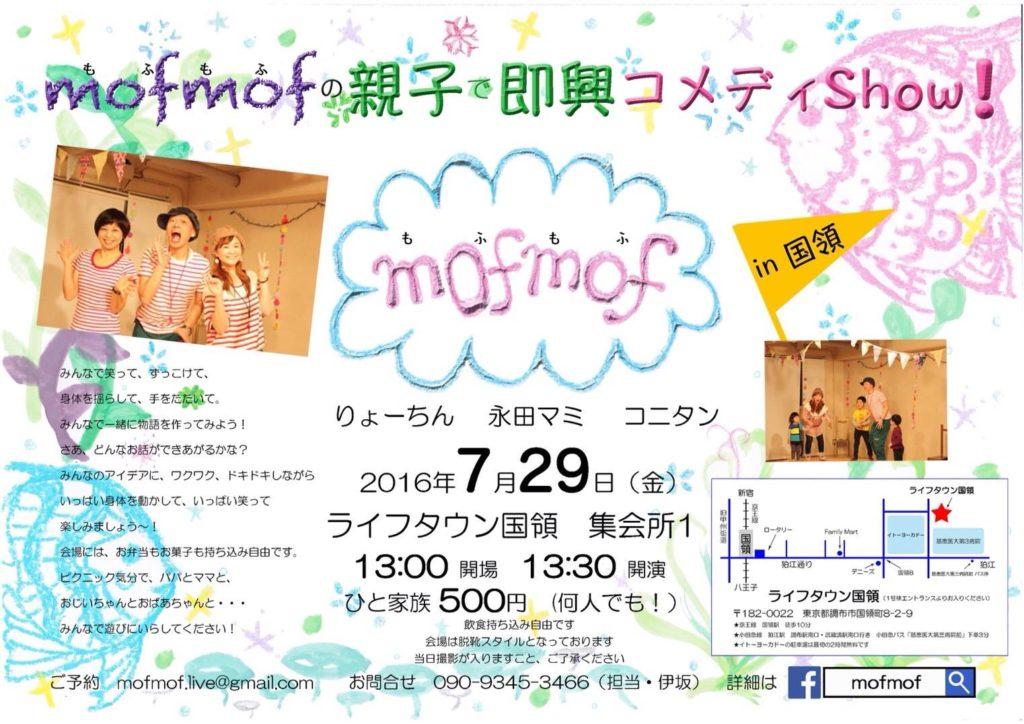 mofmof(もふもふ)の体験!親子で即興コメディshow!☆