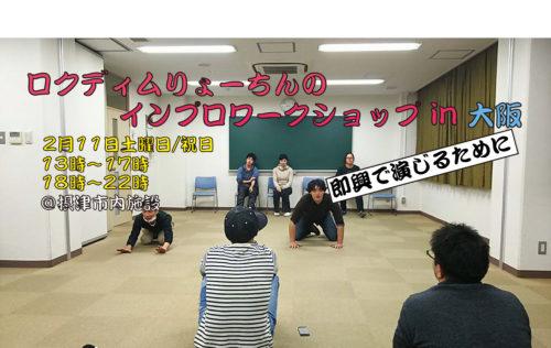 大阪インプロWS #13「即興で演じるために」