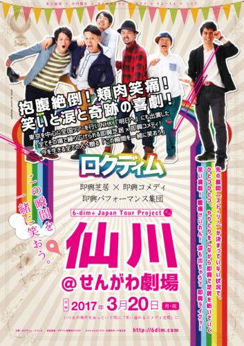 6-dim+仙川LIVE @ せんがわ劇場