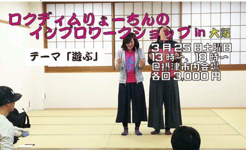 大阪インプロWS #14「遊ぶ」
