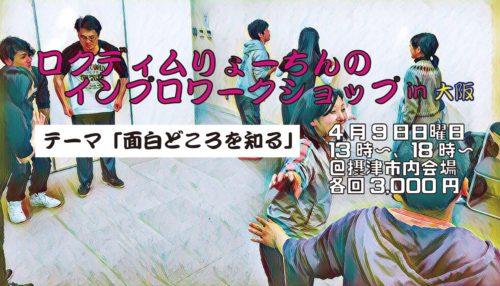 大阪インプロWS #15「面白どころを知る」