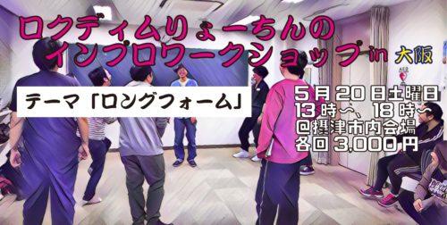 大阪 WS「ロングフォーム〜ショーイング」
