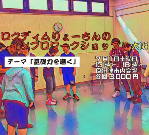 大阪インプロWS #18「基礎力を磨く」