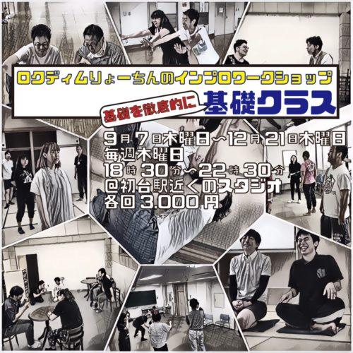 東京基礎クラス