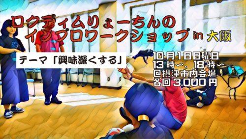 大阪インプロWS #20