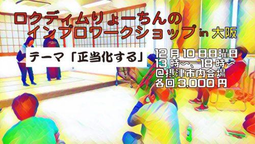 大阪インプロWS#22