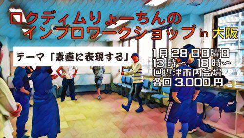 大阪インプロWS#23