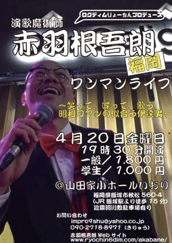 福岡赤羽根吾朗ライブ