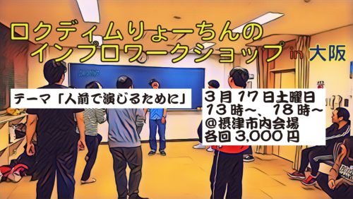大阪インプロWS#25