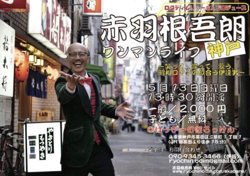神戸赤羽根吾朗ライブ
