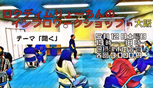大阪WS#26
