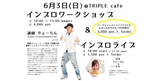 広島WS&LIVE