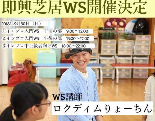 神戸三宮WS