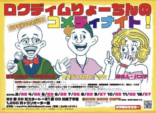 仙川コメディナイト