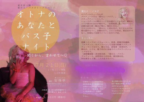大崎バス子ライブ