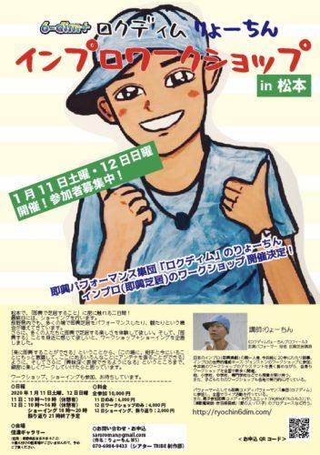 長野松本WS