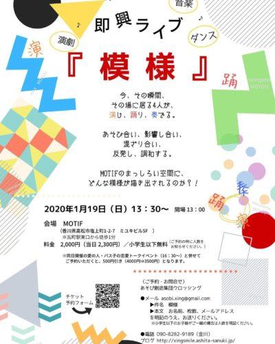 高松「模様」ライブ