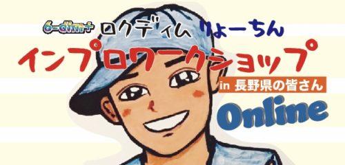 長野オンラインWS