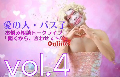 バス子オンラインライブ